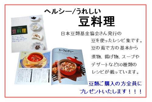 豆類基金協会産発行の小冊子(非売品)をお買い上げの方全員にプレゼントいたします!
